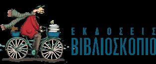 ΕΚΔΟΣΕΙΣ ΒΙΒΛΙΟΣΚΟΠΙΟ
