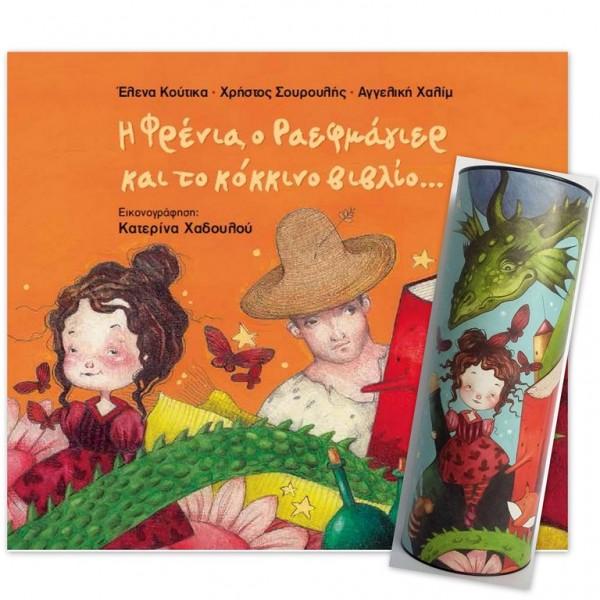 """Βιβλίο & puzzle """"Η Φρένια, ο Ραεφμάγιερ και το κόκκινο βιβλίο"""""""