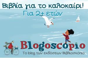 Βιβλία για το καλοκαίρι από τις Εκδόσεις Βιβλιοσκόπιο [από 2+ ετών]