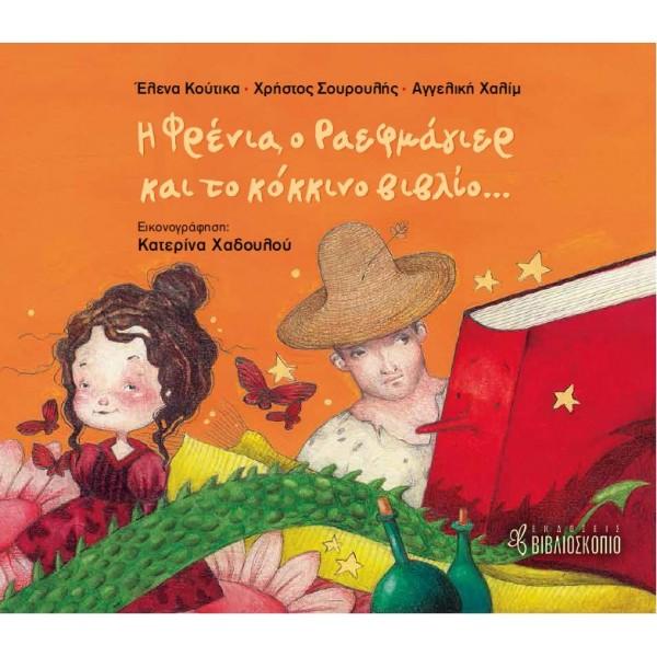 Η Φρένια, ο Ραεφμάγιερ και το κόκκινο βιβλίο…