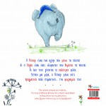 Μα πώς γίνεται να χάσεις έναν ελέφαντα;