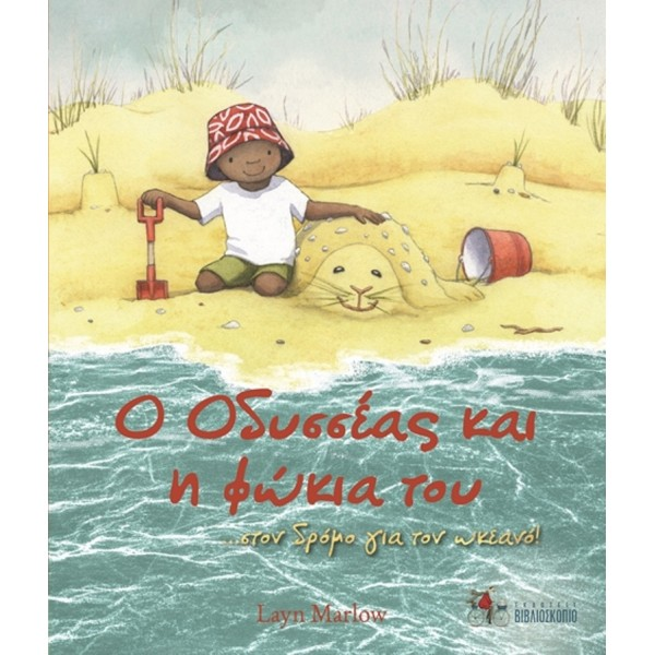 Ο Οδυσσέας και η φώκια του ...στον δρόμο για τον ωκεανό!